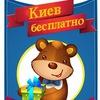 Киев бесплатно