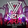 """Центр танца и творчества """"New Ark"""" в Митино."""