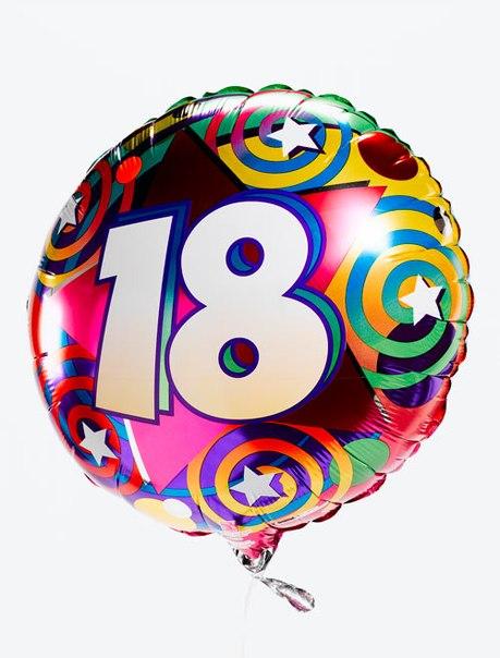 Поздравления друга с днем рождения 18 лет