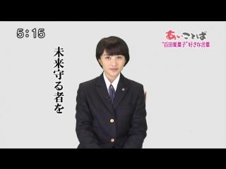 Momoiro Clover Z - Oha!4 Ai Kotoba×Momoclo 20150519 (Kanako)
