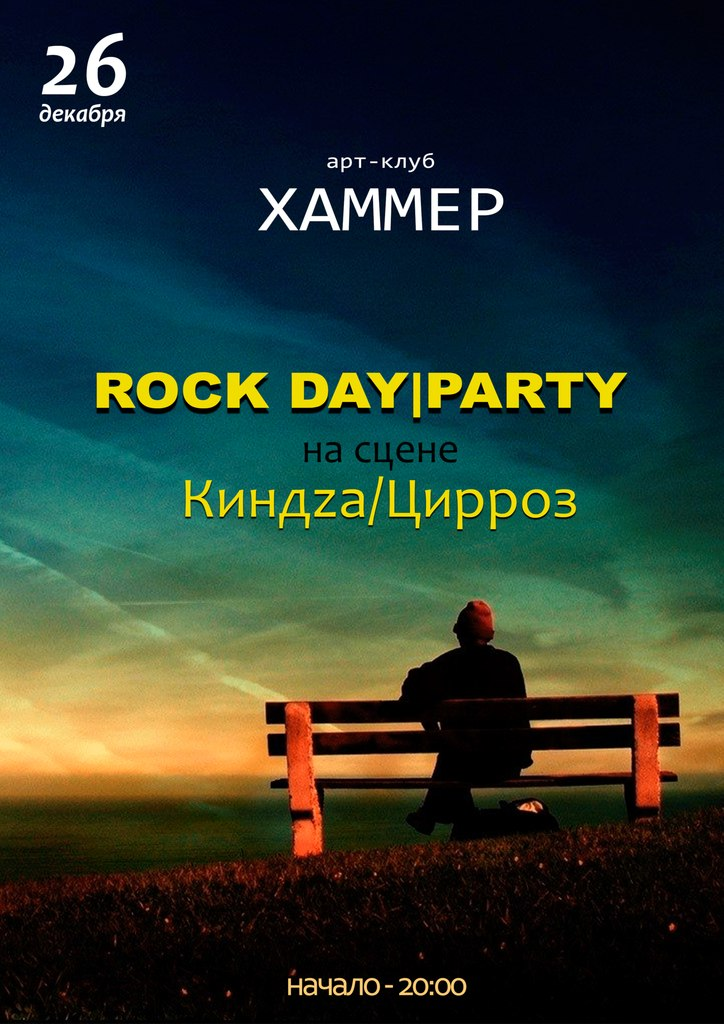 Афиша Коломна 26.12 Rock Day/Party