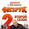 Физрук 30, 31 (11), 32 серия / Fizruk (abpher)
