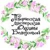 Творческая мастерская Оксаны Белоусовой