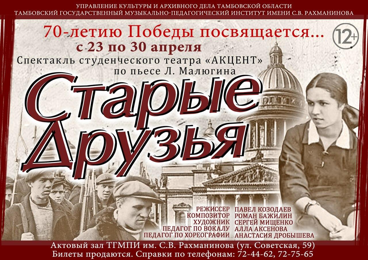 """Афиша Тамбов 23-30 апреля. Спектакль """"Старые друзья"""""""