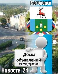 Доска объявлений нижегородская обл г.богородск дать объявление квартиру астана в газету