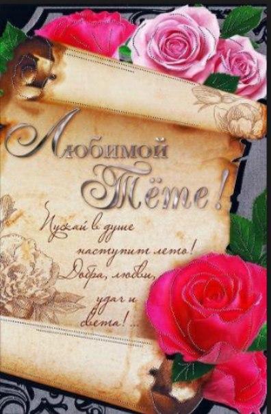 Поздравления с днём рождения открытки тете