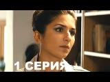 Мелодрамы Россия, УМНАЯ ЖЕНЩИНА, (2015), HD, Мелодрамы про любовь, Фильмы о любви, 1 серия из 2-х