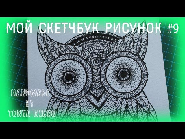 Zentangle Doodling OWL Sketchbook Мой скетчбук Зентангл Дудлинг