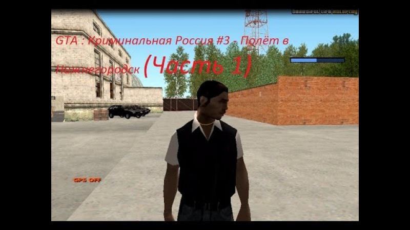 GTA Криминальная Россия 3 Полёт в Нижнегородск Часть 1