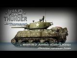 War Thunder | M4A3E2 Jumbo «Cobra King» — зелёный слоник [wt-vod.ru]