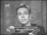 Андрей Губин - Вы очевидец
