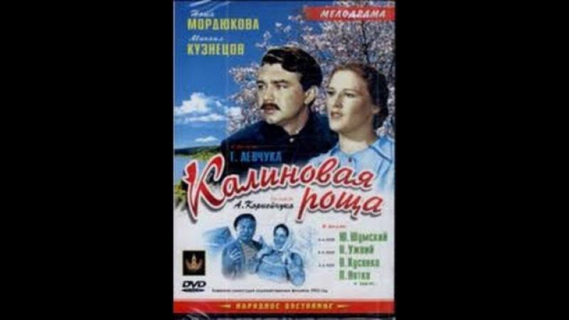 Калиновая роща (1953) фильм смотреть онлайн