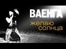 Елена Ваенга - Желаю солнца - Полная версия концерта HD