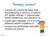 Видео-курс «МОЯ ПЕРВАЯ ТЕРАПЕВТИЧЕСКАЯ СКАЗКА». Видео первое.