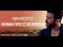 Νικηφόρος - Κρίμα που σ' αγάπησα   Nikiforos - Krima pou s' agapisa   Official Video Clip HD [new]