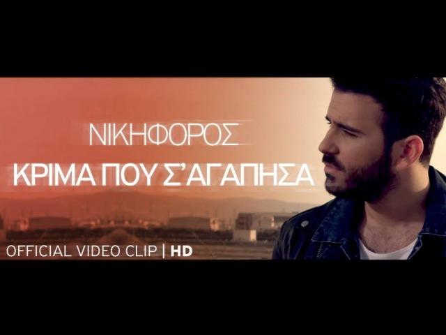 Νικηφόρος - Κρίμα που σ αγάπησα   Nikiforos - Krima pou s agapisa   Official Video Clip HD [new]