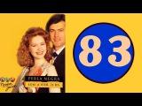 Черная жемчужина 83 серия (1995 год) (аргентинский сериал)