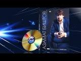 Сольный концерт - Азамат Биштов - Пламя любви