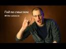 Поп-сатанизм. Скрытые смыслы в российской и западной поп-музыке