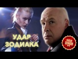 Удар Зодиака 1-2-3-4 серия Боевики русские 2015 Russkie boeviki detektivi смотреть онлайн