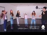 OPEN KIDS: Сover на песню Green Grey -