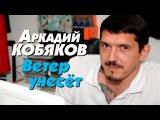 Аркадий Кобяков - Ветер унесёт видеоклип