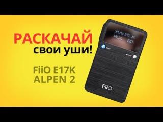 Обзор FiiO E17K Alpen 2 ✔ Портативный ЦАП с усилителем для наушников!