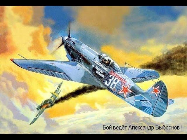 Бонусное событие. Внимание симуляторный режим! 2 вылета на Як-9Т (Bonus event. ASB YAK 9T)