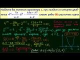 Задача №18. Урок 2. Подготовка к ЕГЭ 2016 по математике