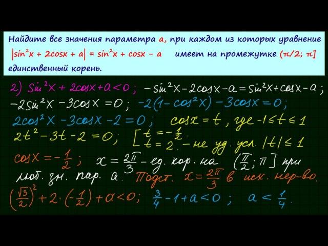 Задание №18 ЕГЭ 2016 по математике 10