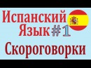 Скороговорки на Испанском Языке ║ Las trabalenguas 1 ║ Карино школа испанского языка