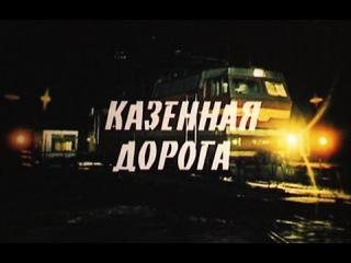 КАЗЁННАЯ ДОРОГА (Виктор Семенюк, 1988)