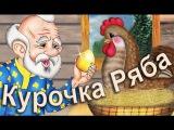 КУРОЧКА РЯБА - мультик для малышей по мотивам известной сказки.