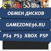 GameZone96.ru Диски PS4 ,PS3, xBox Екатеринбург