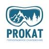 PROKAT   ПРОКАТ сноубордов и лыж Новосибирск