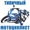 Типичный мотоциклист - Екатеринбург