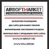 AIRSOFTMARKET/SOLLDER-страйкбольная барахолка