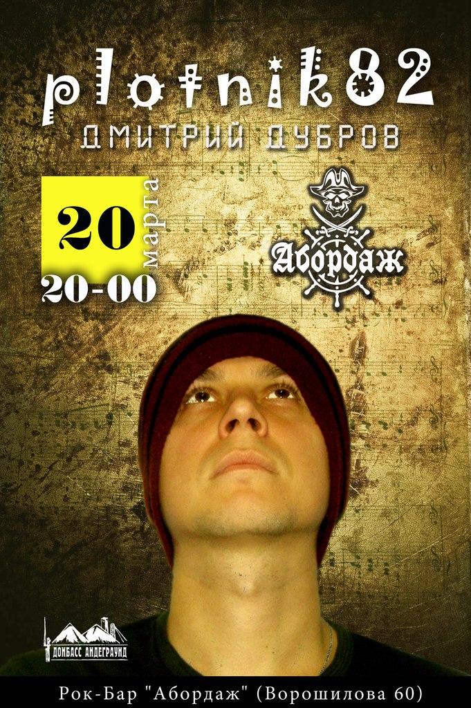 """Афиша Серпухов 20.03:Дмитрий Дубров """"PLOTNIK82"""" в Серпухове"""