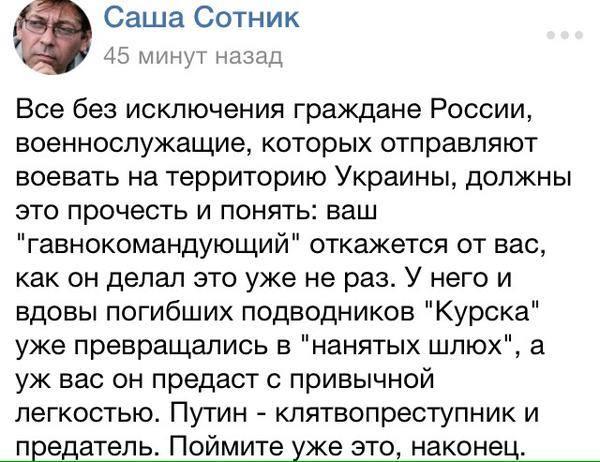 ГПУ расследует участие должностных лиц Генштаба РФ в террористической деятельности на Донбассе - Цензор.НЕТ 6382