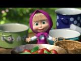 Маша и Медведь - Песня «Про варенье» (День варенья)