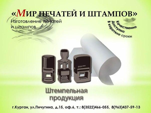 Акт Сверки Печатей И Штампов Образец - фото 6