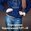 Подслушано Воронежский ГАУ 18+