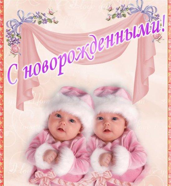 Поздравление с рождением девочек-близняшек