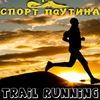 TRAIL RUNNING. СПОРТ ПАУТИНА(Краснодарский край)