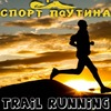 TRAIL RUNNING. СПОРТ ПАУТИНА(Краснодарский край)