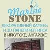 MarineStone. Декоративный камень Иркутск|Ангарск