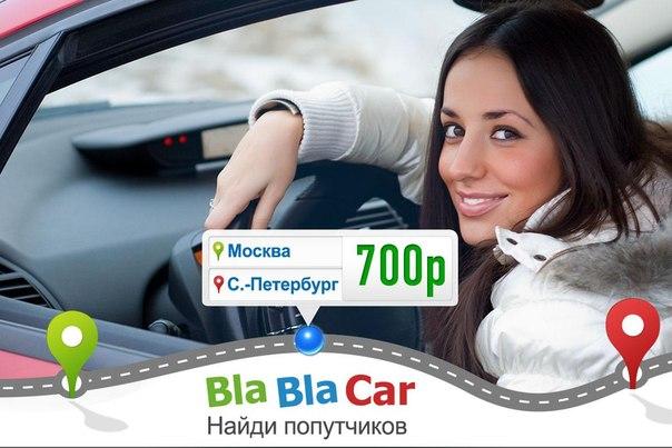 3 простых шага к дешёвым путешествиям! 1. Выбери направление на BlaBlaCar 2. Найди попутчиков и договорись о времени и месте встречи 3. Сэкономь 75% на поездке, оплачивая лишь часть топлива! > > > < < < BlaBlaCar - крупнейшее сообщество попутчиков с 10 млн. пользователей.