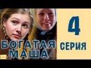 Богатая Маша 4 серия из 4 мелодрама, сериал