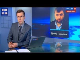 Пушилин ДНР: Законопроект об особом статусе Донбасса Новости Украины Сегодня UKRAINE NEWS TODAY