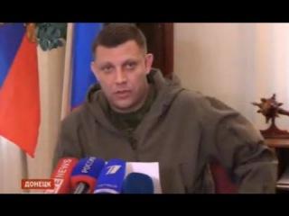 Захарченко попросил ЕС о санкциях в адрес Украины за срыв минских договорённостей